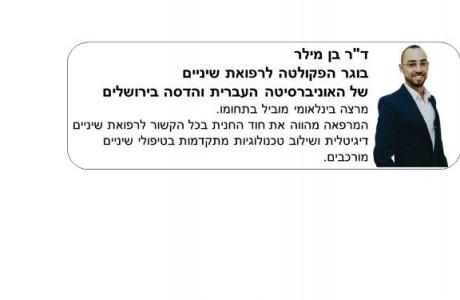 ציפויי חרסינה בתל אביב